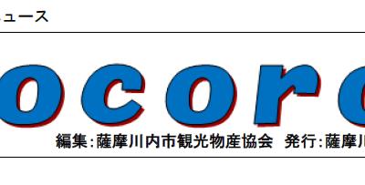 古い記事: CSニュース「Cocoro」12月号が発行されました!