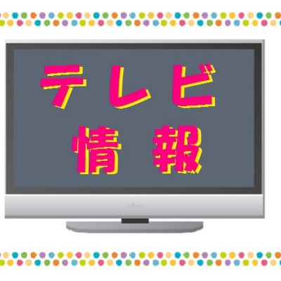 古い記事: 【テレビ情報】本日4月27日(水)放送の「かごニュー」で寺山