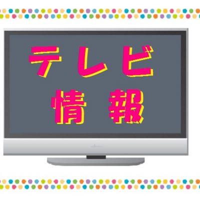 古い記事: 【テレビ情報】3月22日(火)「幸せ!ボンビーガール」に柴田