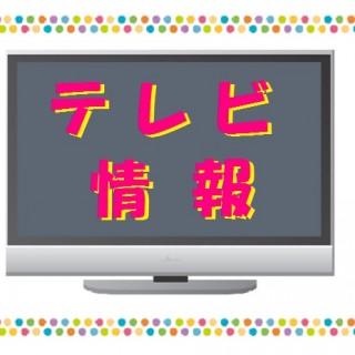 古い記事: 【テレビ情報】9月12日(土)「前園真聖&じゅんいちダビッド