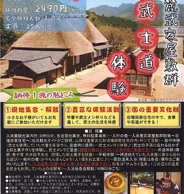 古い記事: 入来麓武家屋敷群で体験ツアー!