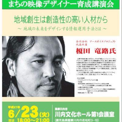 古い記事: 薩摩川内まちの映像デザイナー育成講演会 開催!