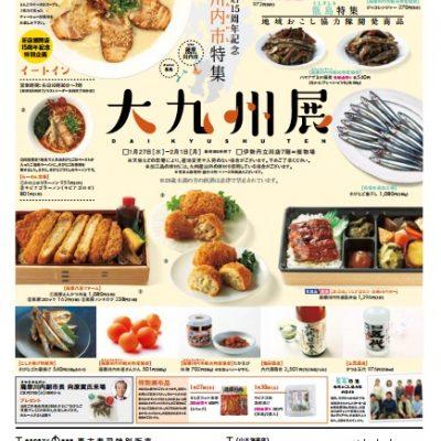 古い記事: 「大九州展」薩摩川内市特集!!