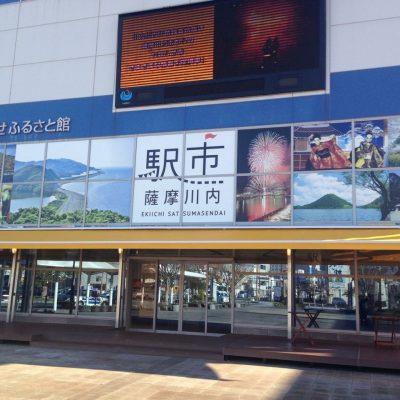 古い記事: 「駅市 薩摩川内」の年末年始の営業のお知らせ