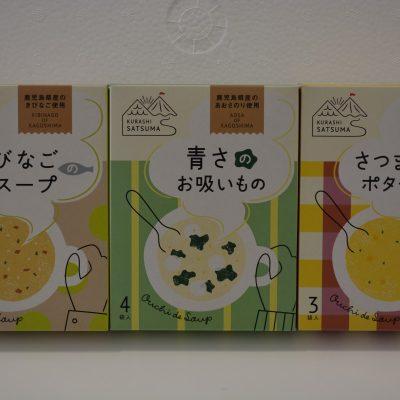 古い記事: Ouchi de Soup 発売中!