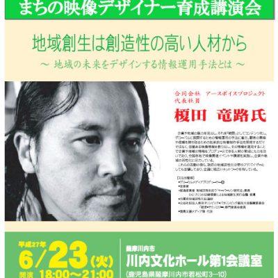 古い記事: 薩摩川内まちの映像デザイナー育成講演会 開催!(受講者追加募