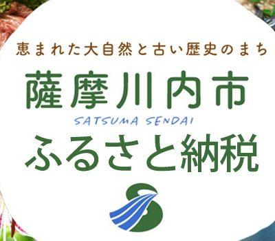 古い記事: 薩摩川内市ふるさと納税