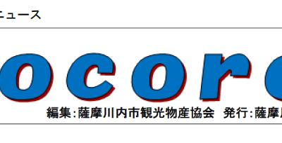 古い記事: CSニュース「Cocoro」3月号が発行されました!