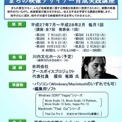 古い記事: 薩摩川内まちの映像デザイナー育成実践講座  開催!