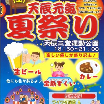 古い記事: 8/6(土)「天辰元気夏祭り」が開催されます!