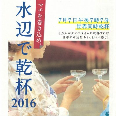 古い記事: 水辺で乾杯2016‐七夕(7月7日)の午後7時7分に世界同時