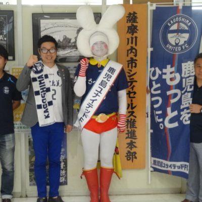 古い記事: 鹿児島ユナイテッドFC のため、あのじゃんけんマンが来庁!