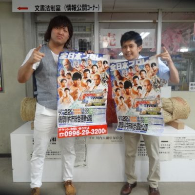 古い記事: 全日本プロレスin薩摩川内大会~宮原健斗選手が来訪~