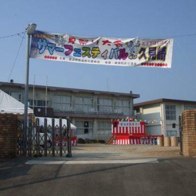 古い記事: 第28回滄浪地区夏祭り