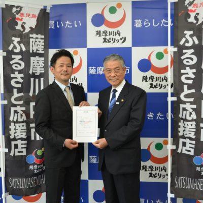 古い記事: 薩摩川内市ふるさと応援店 第1号「SATSUMA」 認定しま