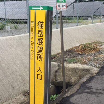 古い記事: 高江町・猫岳