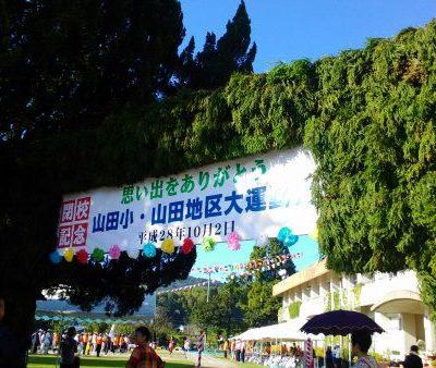 古い記事: 最後の山田小学校秋季運動会