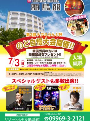 古い記事: 甑島館で第2回のど自慢大会を開催します!