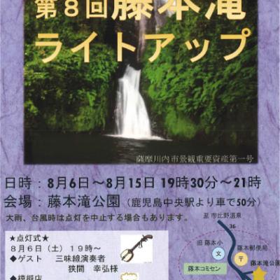 古い記事: 薩摩川内の涼がここにある!(藤本滝ライトアップ)
