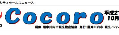 古い記事: CSニュース「Cocoro」10月号が発行されました!