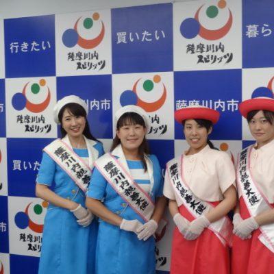古い記事: 薩摩川内親善大使がバトンタッチ
