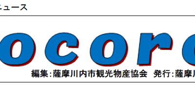 古い記事: CSニュース「Cocoro」11月号が発行されました!