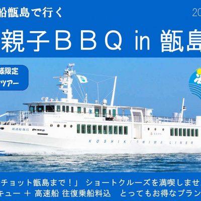 古い記事: 「高速船で行く親子バーベキューin甑島」販売開始!!