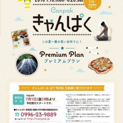 古い記事: きゃんぱくプレミアムプラン第6弾 予約受付開始日決定!!