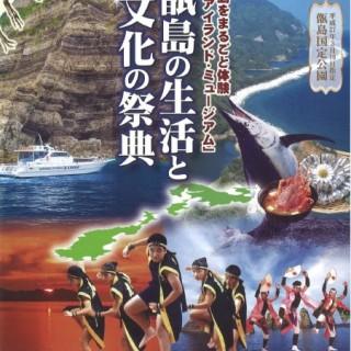 古い記事: 国民文化祭「甑島の生活と文化の祭典」ツアー等申し込みについて