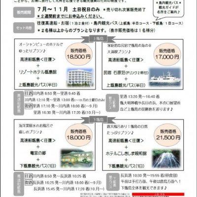 古い記事: 九州ふっこう割☆甑島1泊2日プラン!