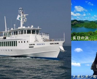 古い記事: 高速船甑島で地域おこし協力隊見習い隊の柴田美咲さんの船内アナ