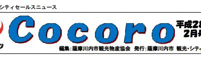 古い記事: CSニュース「Cocoro」2月号が発行されました!