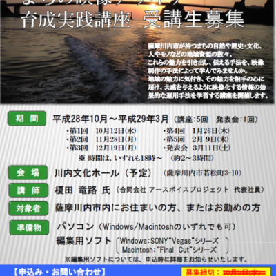古い記事: 2016薩摩川内まちの映像デザイナー育成実践講座 開催!(受