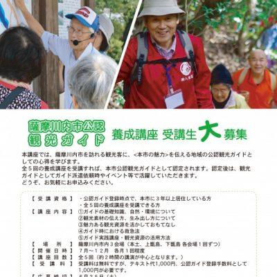 古い記事: 薩摩川内市公認観光ガイド養成講座の受講生募集!