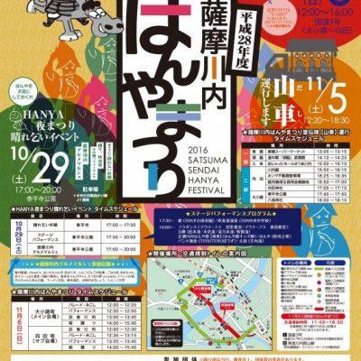 古い記事: 平成28年薩摩川内はんやまつり!!