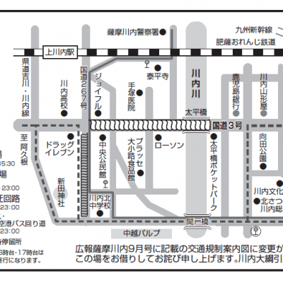 古い記事: 9月21日開催の川内大綱引の交通規制等について