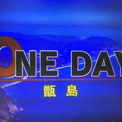 古い記事: 【テレビ情報】7月30日(土)に甑島の魅力をご紹介!