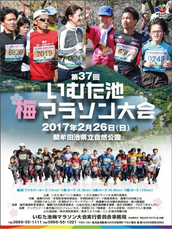 第37回いむた池梅マラソン大会