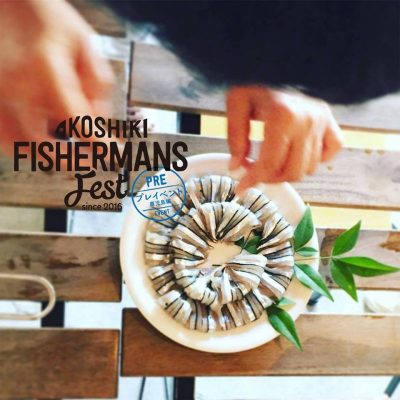 古い記事: Koshiki Fishermans Fest 2016