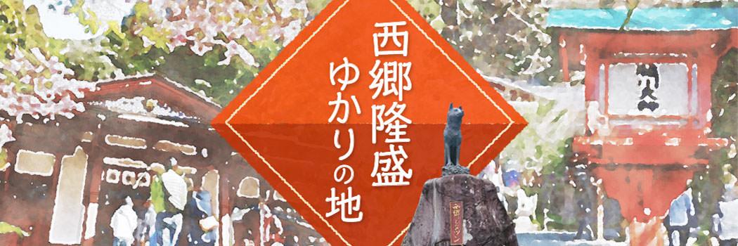 薩摩川内の西郷隆盛ゆかりの地
