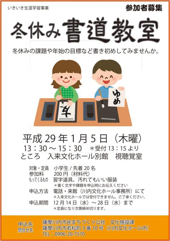 冬休み書道教室