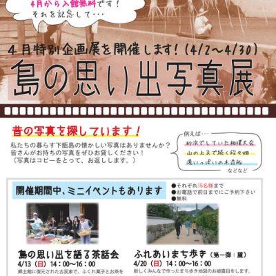 古い記事: 下甑郷土館4月企画展「島の思い出写真展」のお知らせです。