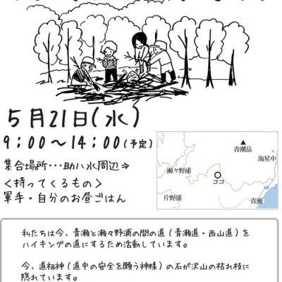 古い記事: イベント紹介:「神様石を探そう!」