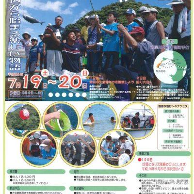 古い記事: 海辺の学校inこしき2014のご案内