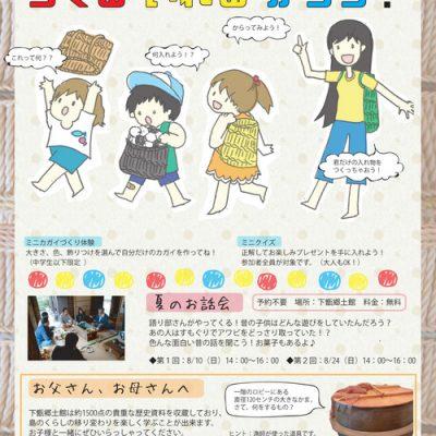 古い記事: 下甑郷土館夏の特別企画「つくる・いれる・からう!」のお知らせ