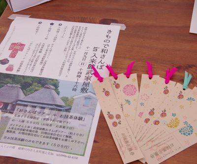 古い記事: きもので和さんぽ in 入来麓武家屋敷