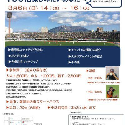 古い記事: 祝!J3参入 鹿児島ユナイテッドFCを100倍楽しみたいあな