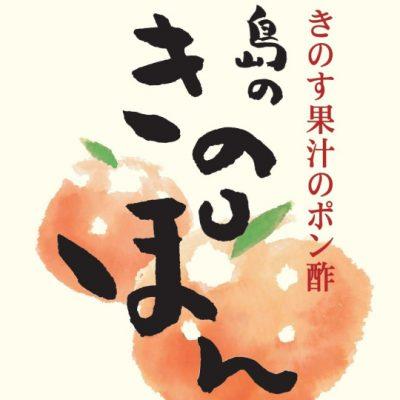古い記事: きのす果汁のポン酢 「島のきのぽん」