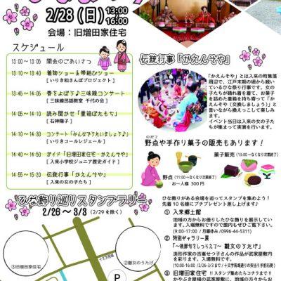 古い記事: 入来ふもとのひな祭り