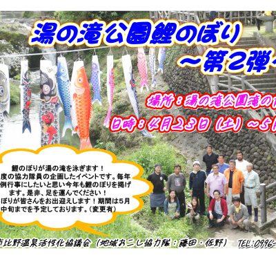 古い記事: 鯉のぼりイベント第2弾